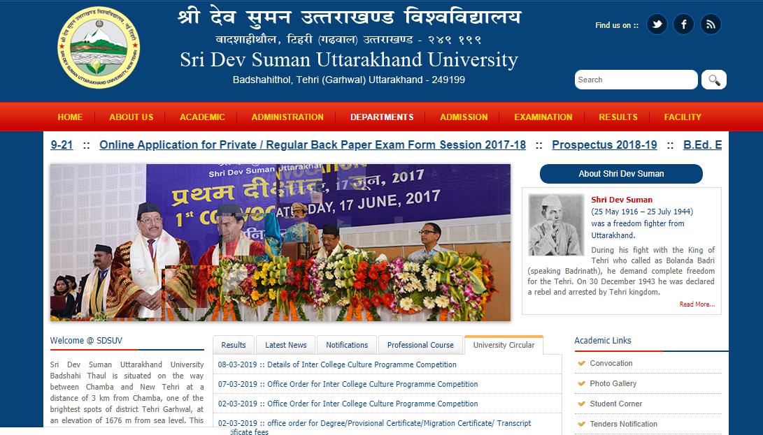 Sri Dev Suman University Exam Date Sheet 2021