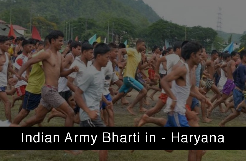 Haryana Army Rally Bharti Recruitment
