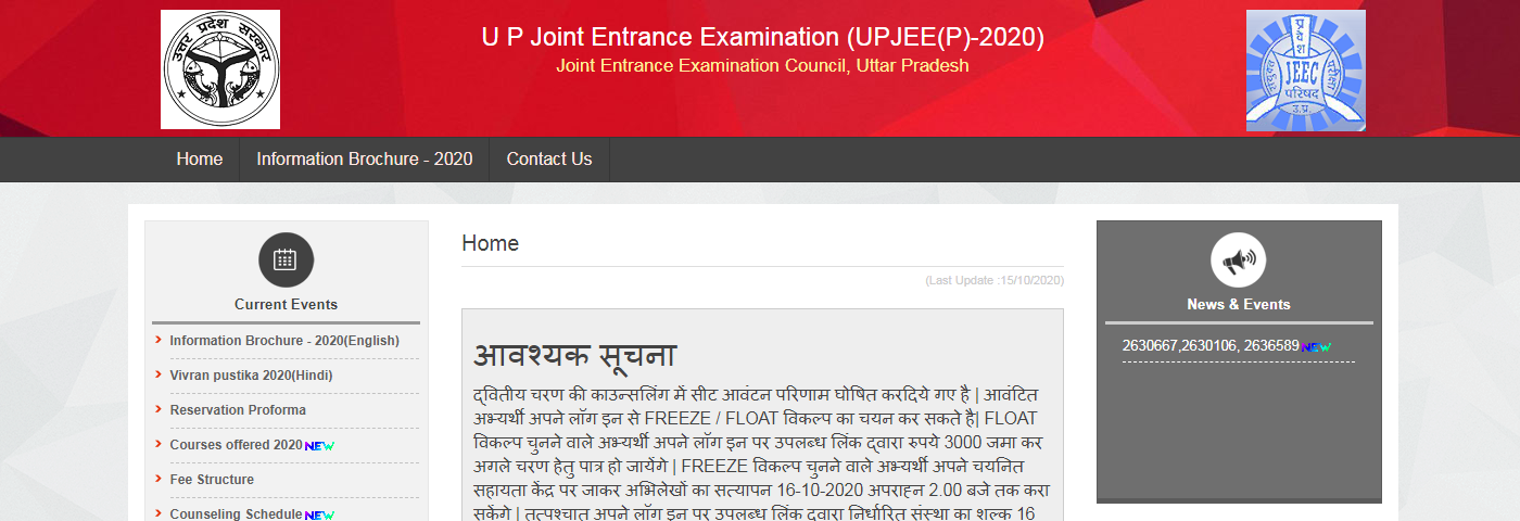 UP Polytechnic Result 2021