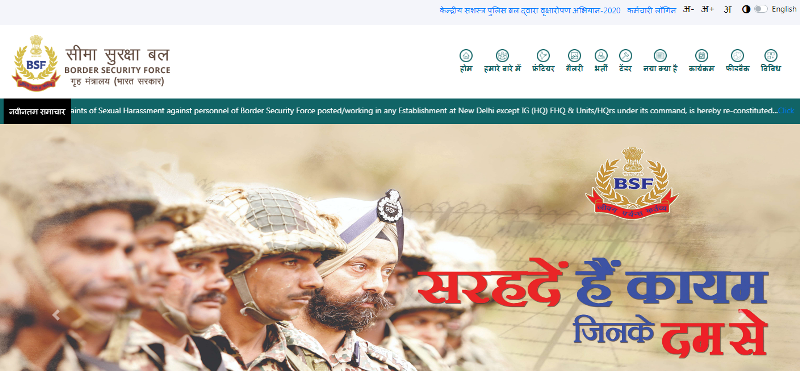 bsf bharti application form