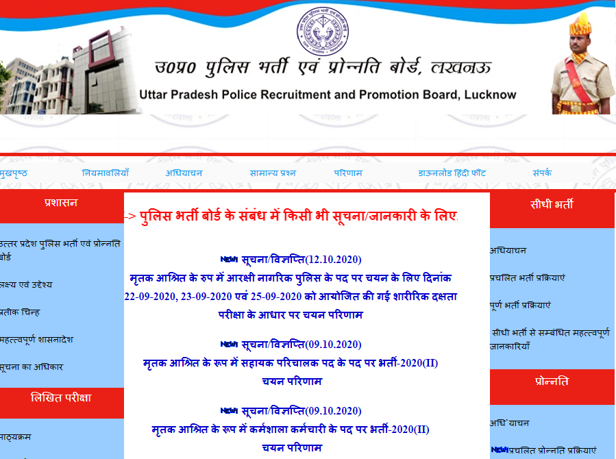 UP Police Constable Model Question Paper