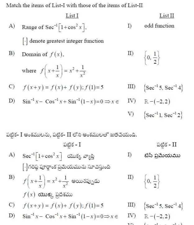 EAMCET Previous Papers With Solutions pdf