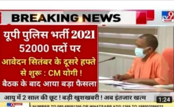 up police constable bharti 2021